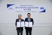 韓国船級、サムスン重工業と船舶サイバーセキュリティ協約の締結