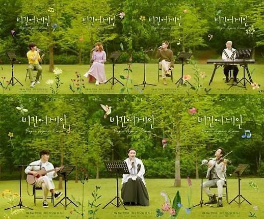 《Begin Again Korea》公开海报 音乐旅行重新启程