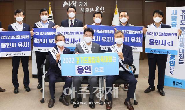 용인시, 2022년 경기도 종합체전 유치 결의 행사 개최