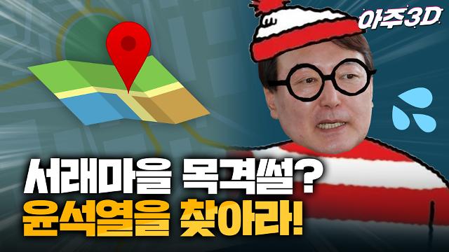 [영상/아주3D] 2개월째 은둔?…윤석열 총장 목격담