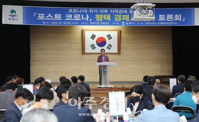 평택시, 포스트코로나 시대 경제 활성화를 위한 토론회 개최