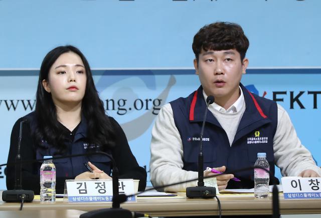삼성디스플레이 노사, 1차 단체교섭…이재용 부회장 무노조 경영 선언 이후 첫 만남