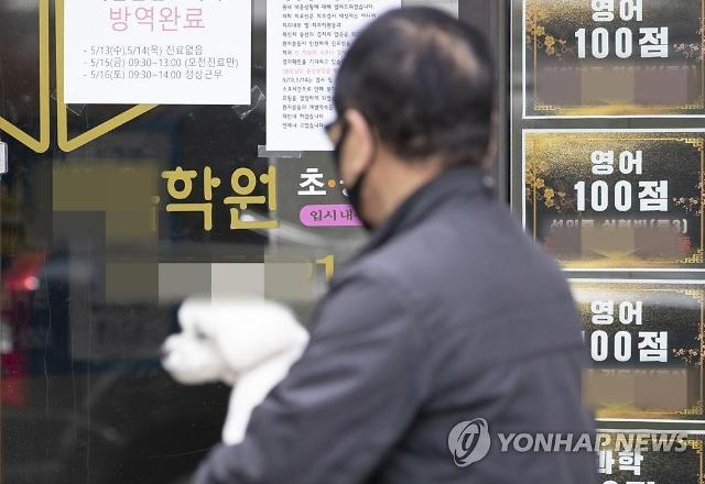 [코로나19] 인천 학원강사 발 코로나19 확산...수강생 확진자 가족도 감염