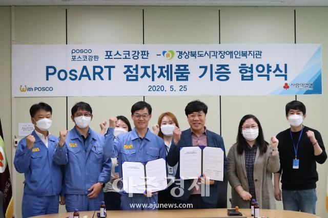 포스코강판-경북시각장애인복지관, 점자 제작 및 기증에 대한 협약 체결