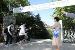 .韩国高二以下学生今天开学.