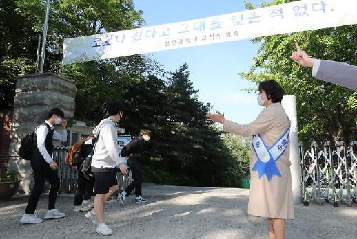韩国高二以下学生今天开学