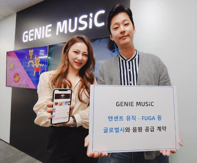 지니뮤직, 텐센트 뮤직·FUGA와 음원 공급 계약... 글로벌 진출 박차