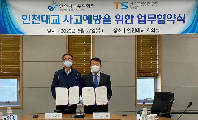 한국교통안전공단 인천본부-인천대교주식회사, '인천대교 교통사고 감소를 위한 업무협약'  체결