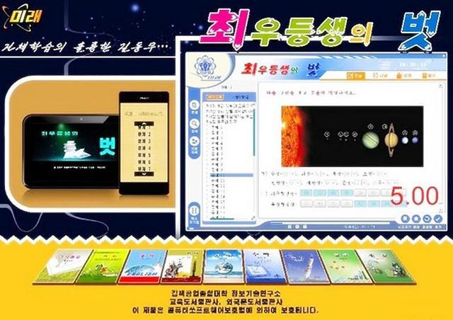 预防新冠朝鲜延期开学 在线教育平台受青睐