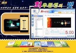 .预防新冠朝鲜延期开学 在线教育平台受青睐.
