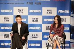 .朴信惠刘亚仁出席新片《#活着》制作发布会.