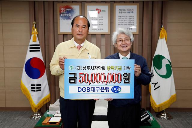 대구은행, 상주시장학회에 장학금 5천만 원 기탁
