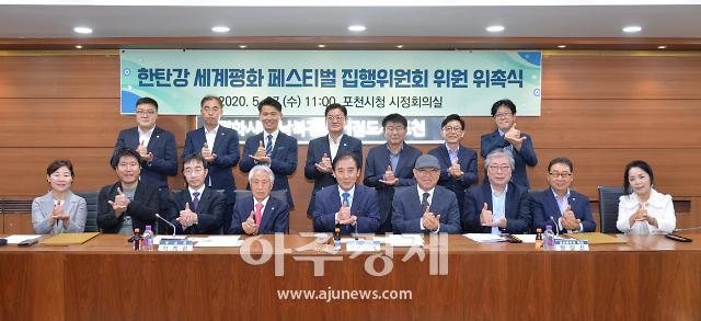 포천시, 한탄강 세계평화 페스티벌 본격 추진