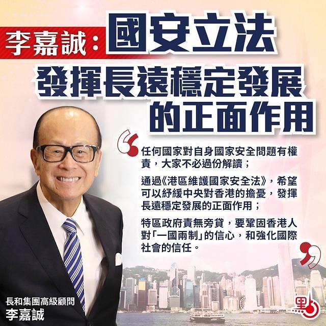 """리카싱 홍콩보안법 공개 지지...""""장기발전에 긍정적"""""""