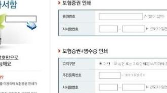 서울보증보험, 전반업무 비대면...보험증권 직접 온라인서 인쇄