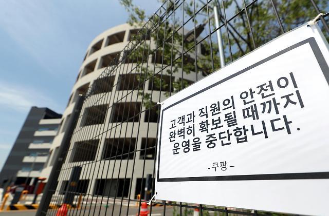 确诊病例累计36例 Coupang关闭富川物流中心