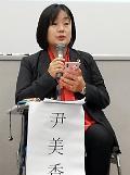 世論調査の結果、70.4%は「尹美香、国会議員辞職せねば」