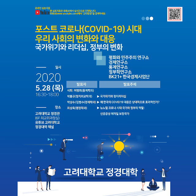 고려대 정경대학, 내일 포스트 코로나 시대 심포지엄...유튜브 공개