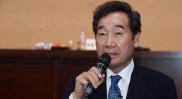 .消息:韩执政党议员李洛渊将参加党首选举.
