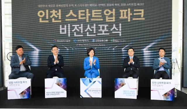 인천 송도에 '한국판 실리콘밸리' 들어선다