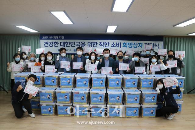 의정부시종합사회복지관 코로나 19피해지원 희망상자 나눔 전달식