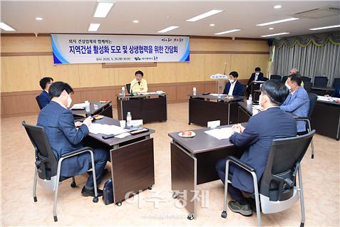대구 동구청, 지역건설 활성화 도모 및 상생협력을 위한 간담회 개최