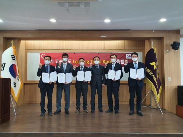 철도공단, 터키 고속철도 사업 리딩 팀 코리아 출범