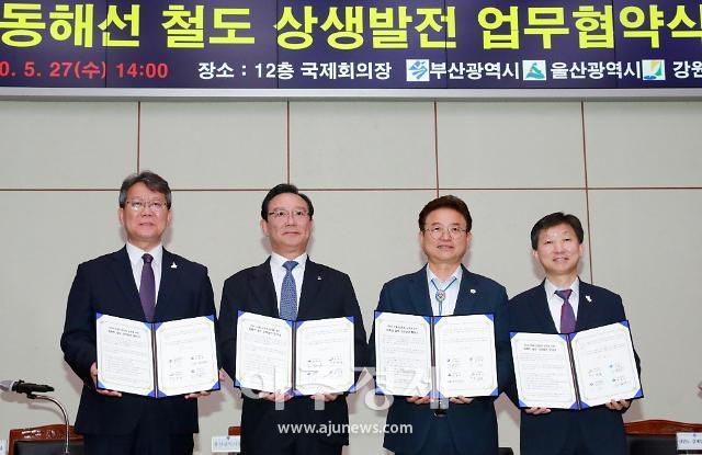 경북도·부산시·울산시·강원도 4개 시도, 동해선 상생협약 체결