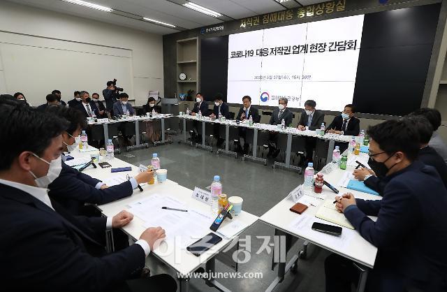 """박양우 장관 """"저작권법, 급변하는 디지털 환경서 새롭게 접근해야"""""""