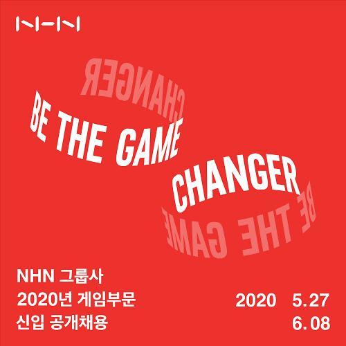 NHN, 게임 체인저 1기 신입사원 공채 실시