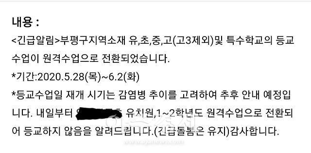 쿠팡 부천 물류센터 코로나19 감염 후폭풍…부평·계양 유치원·초중고·특수학교 등교 중지