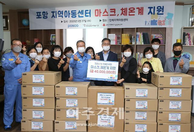 포항제철소, 순차적 등교개학 맞춰 지역아동센터에 의료물품 전달