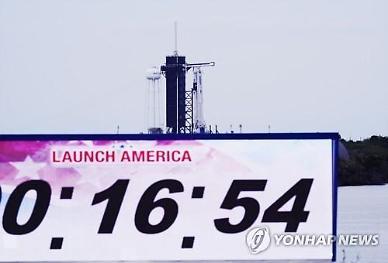 美 첫 민간 유인우주선 스페이스X, 발사 연기...기상 악화에 발목 잡혀