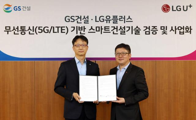 LG유플러스, GS건설과 손잡고 5G 스마트건설 환경 만든다