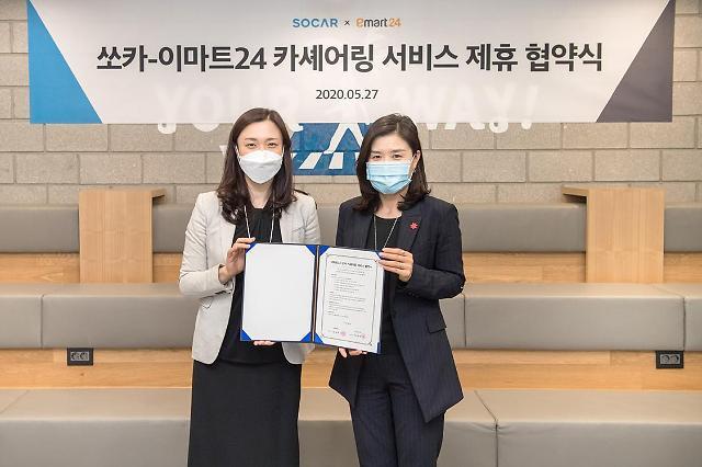 쏘카, 전국 46개 이마트24 매장에 카셰어링 쏘카존 설치