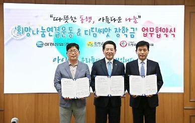 애경산업, 저소득층 아동 후원 업무협약 체결…5년간 50억원 상당 생필품 지원