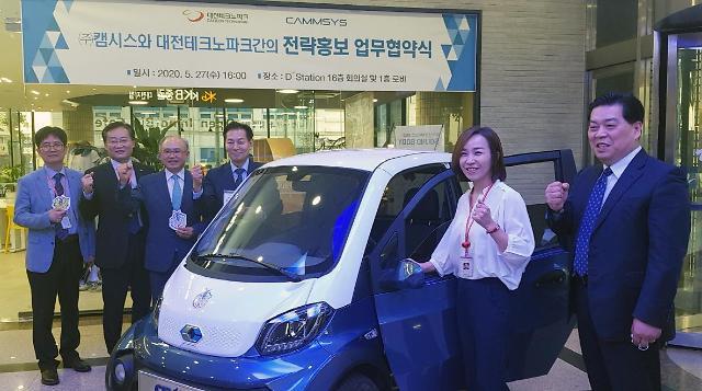 캠시스, 대전테크노파크와 전기차 홍보 위한 업무협약 체결
