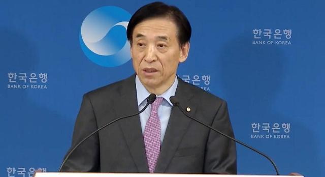 韩国央行将基准利率下调至0.5%
