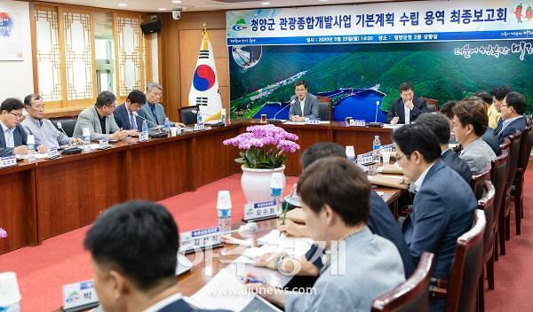 청양군, 농촌형 '청정 차별관광 시스템' 구축 추진