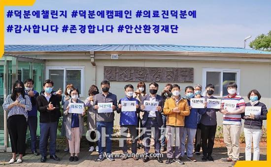 안산환경재단, '덕분에 챌린지 캠페인'참여