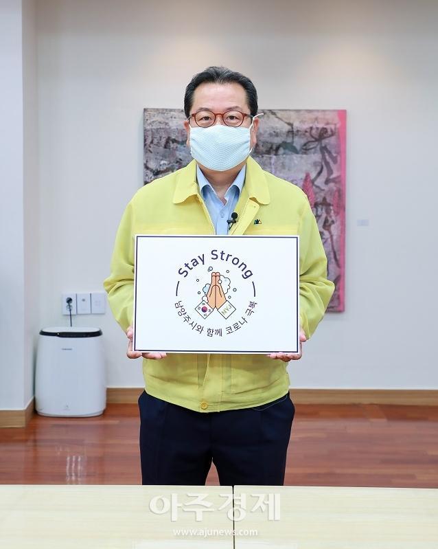 코로나 함께 극복 조광한 남양주시장, 스테이 스트롱 캠페인 동참