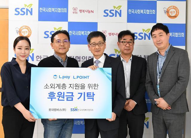 롯데마트-롯데멤버스, 한국사회복지협의회에 후원금 전달