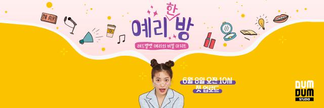 스카이TV, SM C&C와 숏폼 콘텐츠 제작…내달 예리한 방 출격