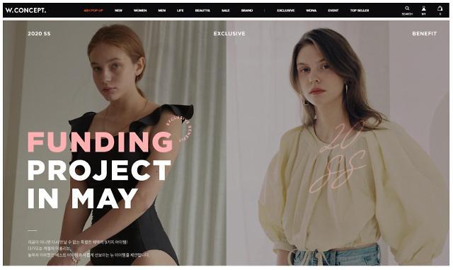 W컨셉, 크라우드펀딩 형식의 '펀딩 프로젝트' 매달 진행