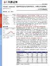 [중국 마이종목]중하이유푸 투자 유망 첫 분석 보고서 나와