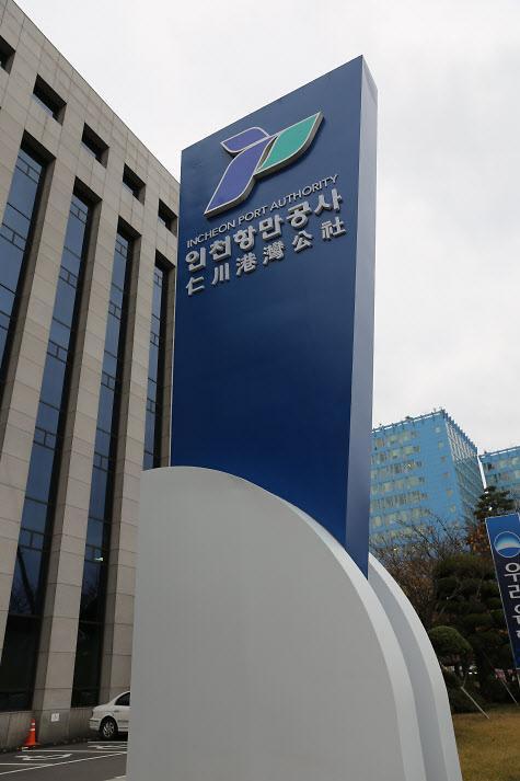 IPA, 기업은행과 손잡고 해운·물류기업 금융지원