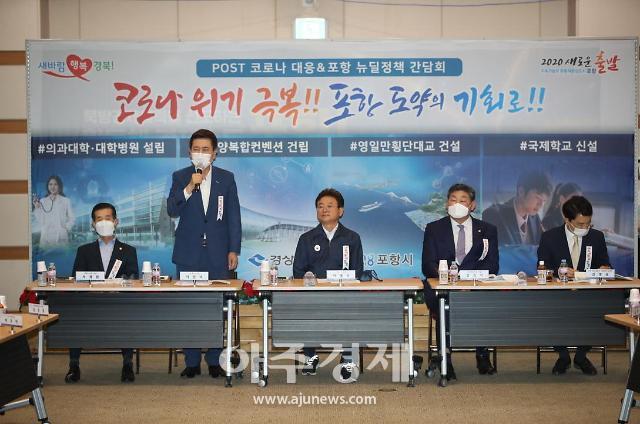 포항시, 경북도와 'POST 코로나 대응 & 포항 뉴딜정책 간담회' 개최