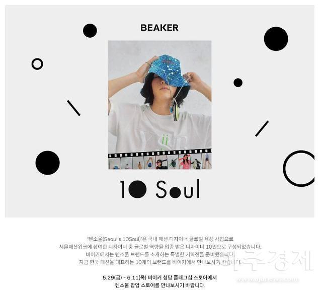 서울패션위크 '텐소울', 편집숍 '비이커'서 팝업스토어 오픈