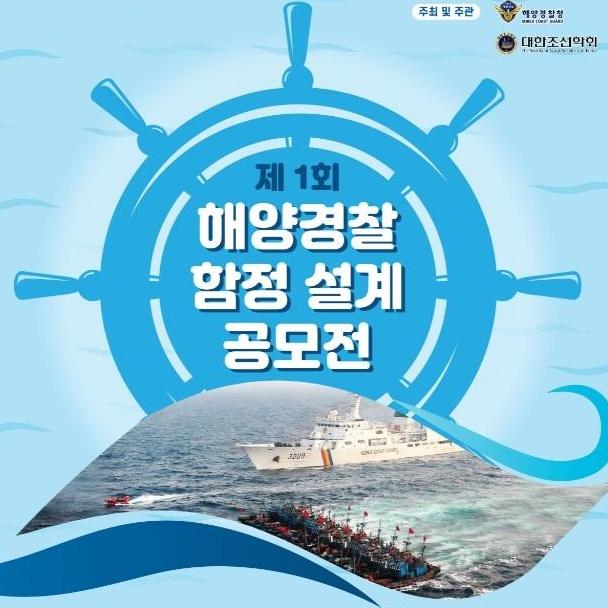 해양경찰청, 제1회 해양경찰 함정 설계 공모전 개최