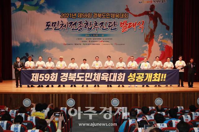 울진군, 2021년 제59회 경북도민체육대회 종합추진단 발대식 개최